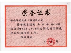 2014-2015年度湖北省第四批建筑结构优质工程